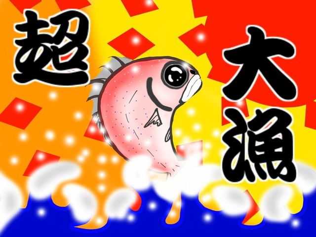 大漁旗.jpg