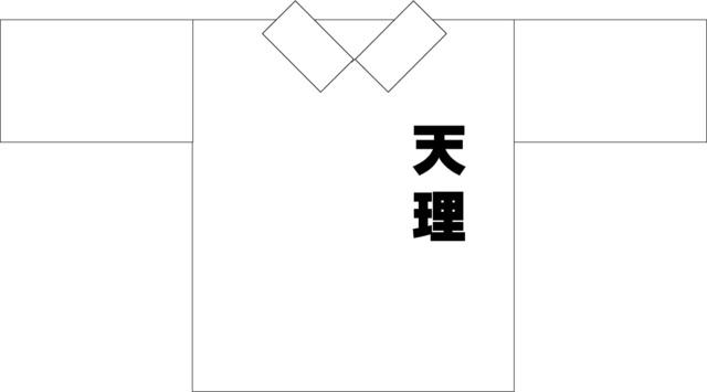 天理高校ジャージ.jpg