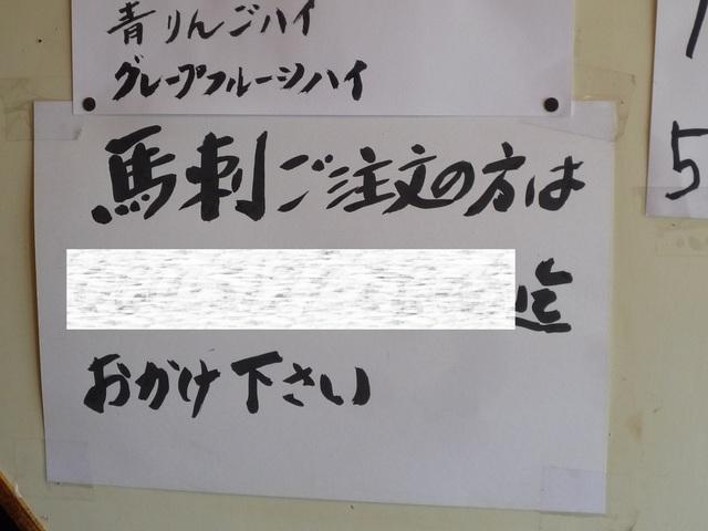 富士屋2.jpg