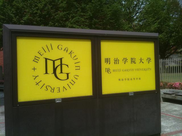 明学大1.jpg