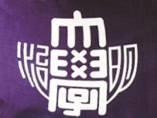 明治大学旗.jpg