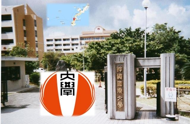沖縄国際.jpg