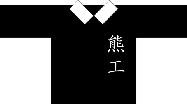 熊本工業ジャージ.jpg