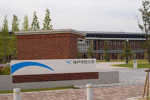 神戸学院大.jpg
