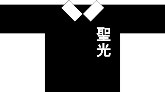 聖光高校ジャージ.jpg